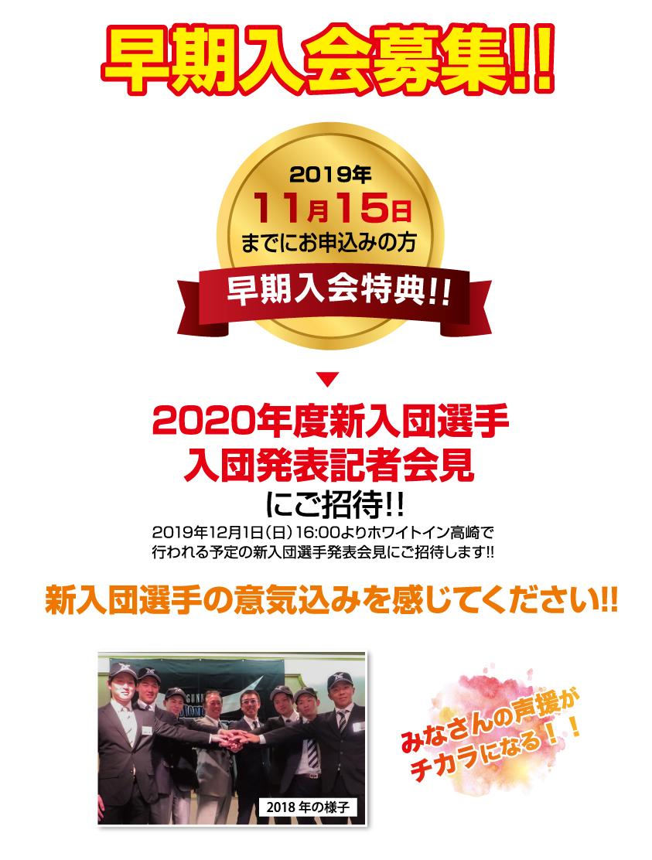 2020年度後援会会員募集中!!