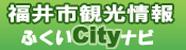 福井市のサイトへ