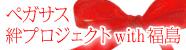 ペガサス絆プロジェクトwith福島