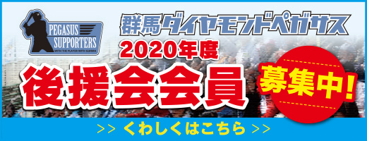 2020年度早期後援会募集中