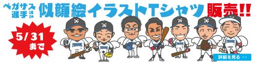 ペガサス似顔絵イラストTシャツ販売!!