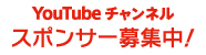YouTubrチャンネルスポンサー募集中