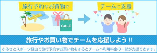 群馬ダイヤモンドペガサスをふるさとスポーツ.jpで応援しよう!