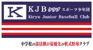 KJBクラブスポーツ少年団